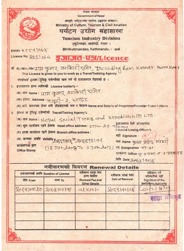 Ministry of Tourism Registration #881/064