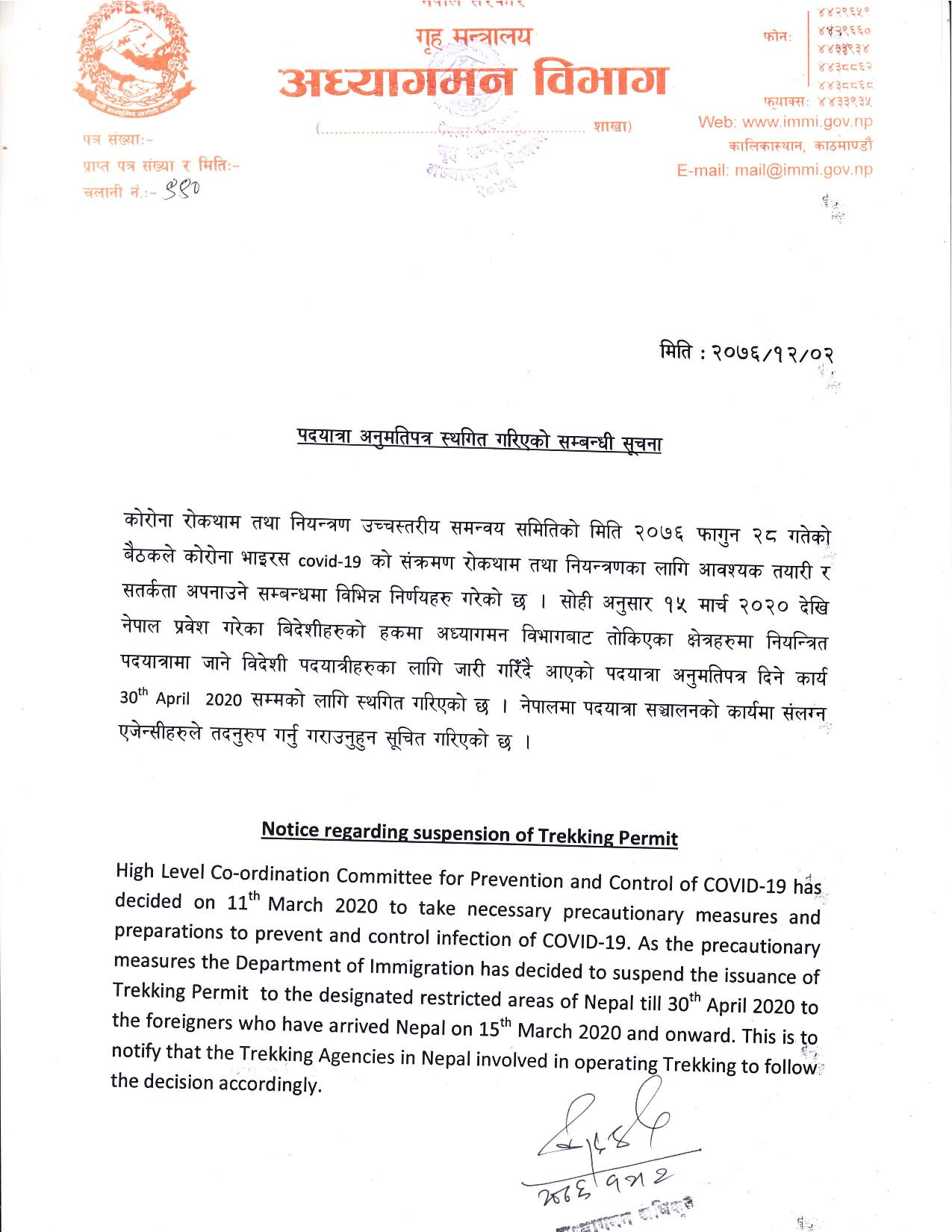 Controlled Area trekking permit suspended till 30th April 2020